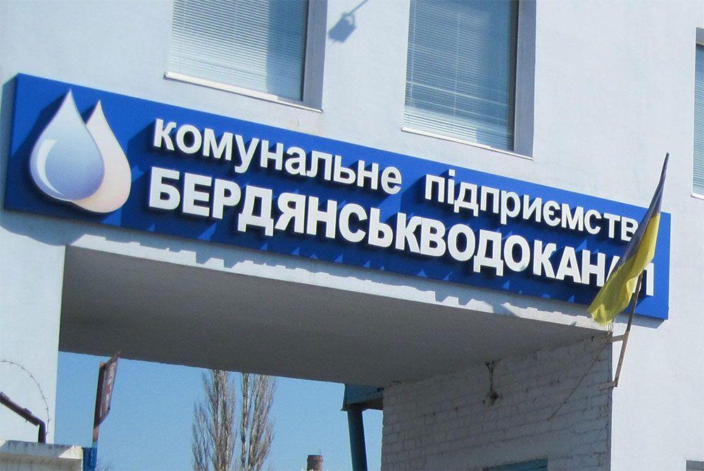 «Бердянськводоканал» знову оголосив процедуру підвищення тарифу