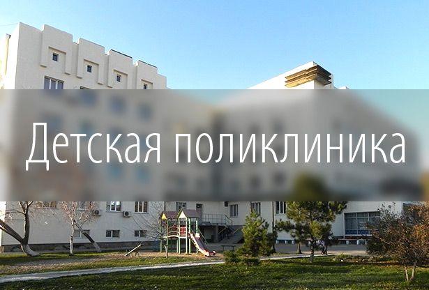 Мэр Владимир Чепурной во второй раз пообещал остановку возле детской поликлиники
