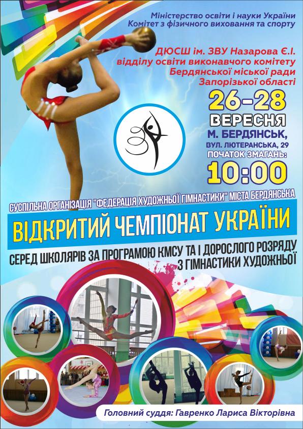 В Бердянске стартовал чемпионат Украины по художественной гимнастике среди школьников
