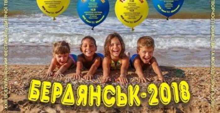 У Бердянську стартують фестивалі «Топ-Топ» та «Зірки Азову»
