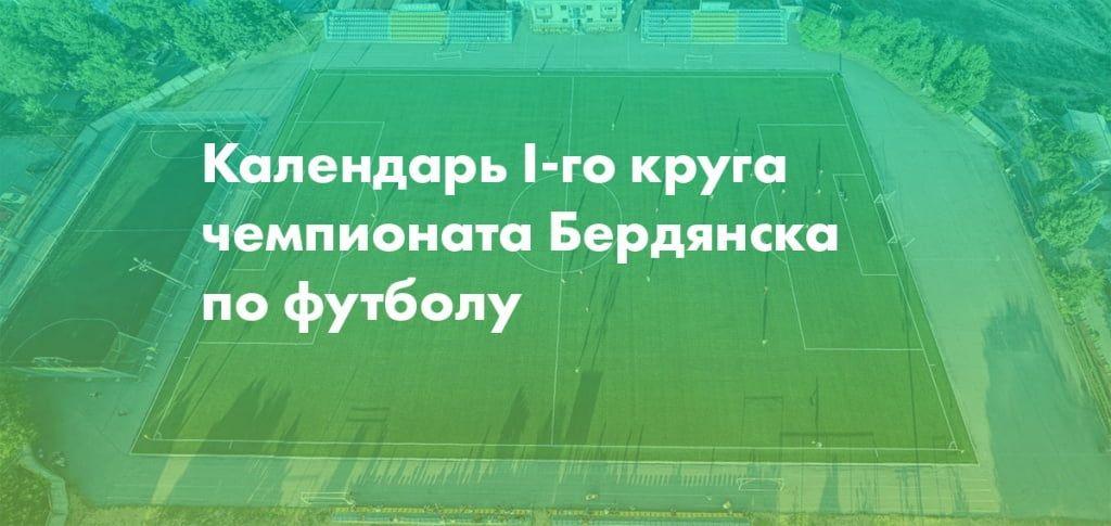 Календарь I-го круга чемпионата Бердянска по футболу
