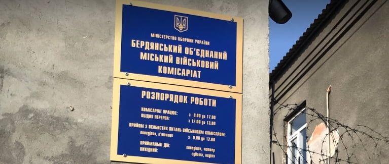 Про призов офіцерів запасу які мешкають в Бердянську та районі