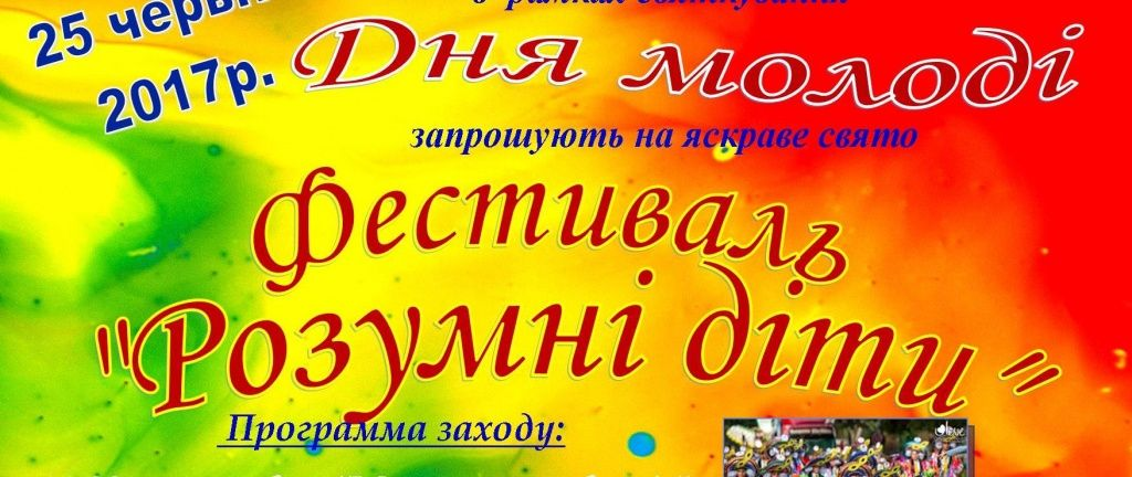 До Дня молоді у Бердянську відбудеться фестиваль «Розумні діти»