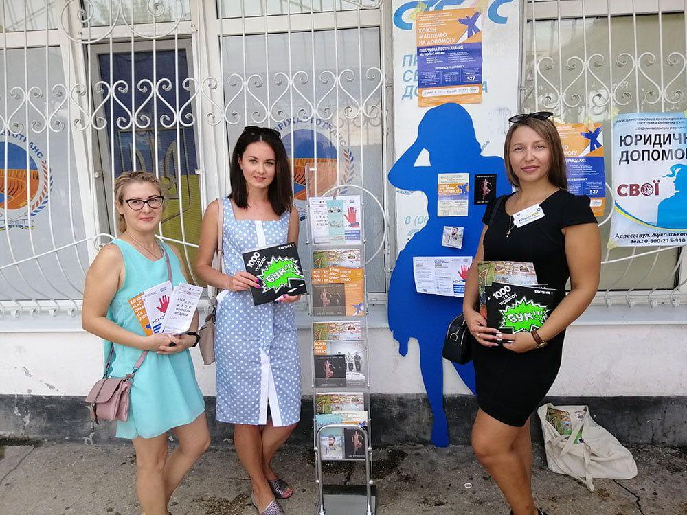 В Бердянську пройшла акція до Всесвітнього дня протидії торгівлі людьми