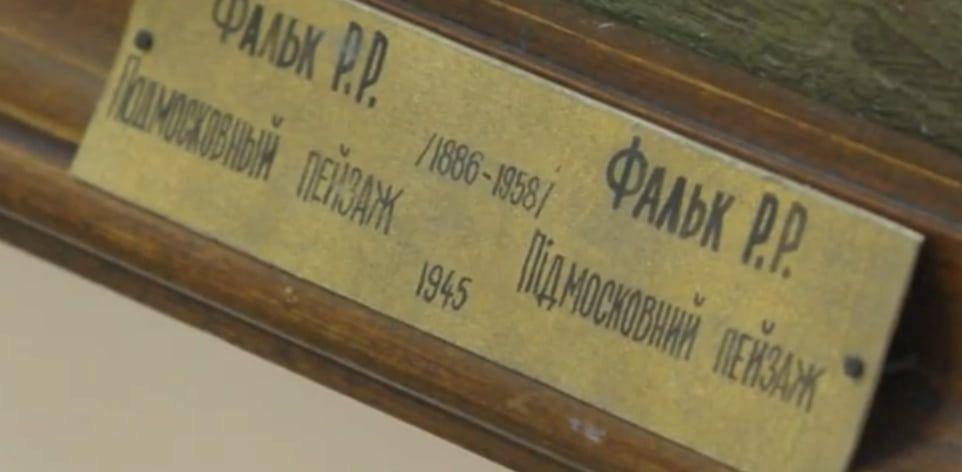 Виставка картин Роберта Фалька в бердянському художньому музеї