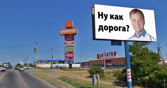 В. Чепурний: «Пономарьов їздить по Бахчисарайській, і Пролетарському, і Дімітрова – їх ми і робимо»