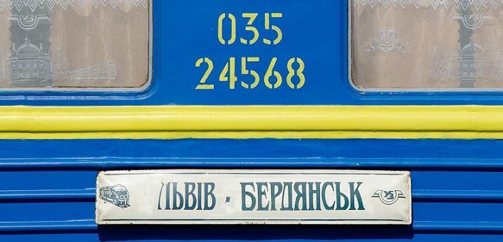 В продаже появились жд-билеты «Львов-Бердянск»