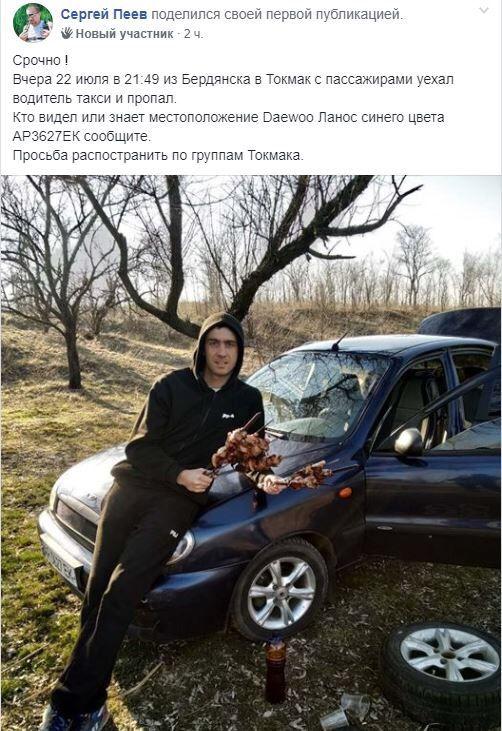 Пропал таксист с пассажирами, которые вчера из Бердянска выехали в Токмак