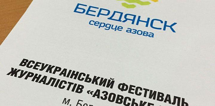 В Бердянську готуються зустрічати 80 журналістів зі всієї України