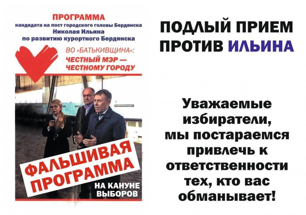 Стоп-Фейк! Провокація проти Ільїна – сфальшовані «агітки» заполонили Бердянськ