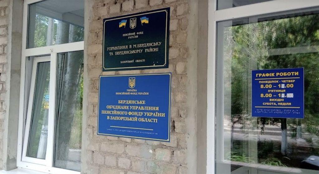 Дистанційне обслуговування громадян та функціонування вебпорталу електронних послуг Пенсійного фонду України