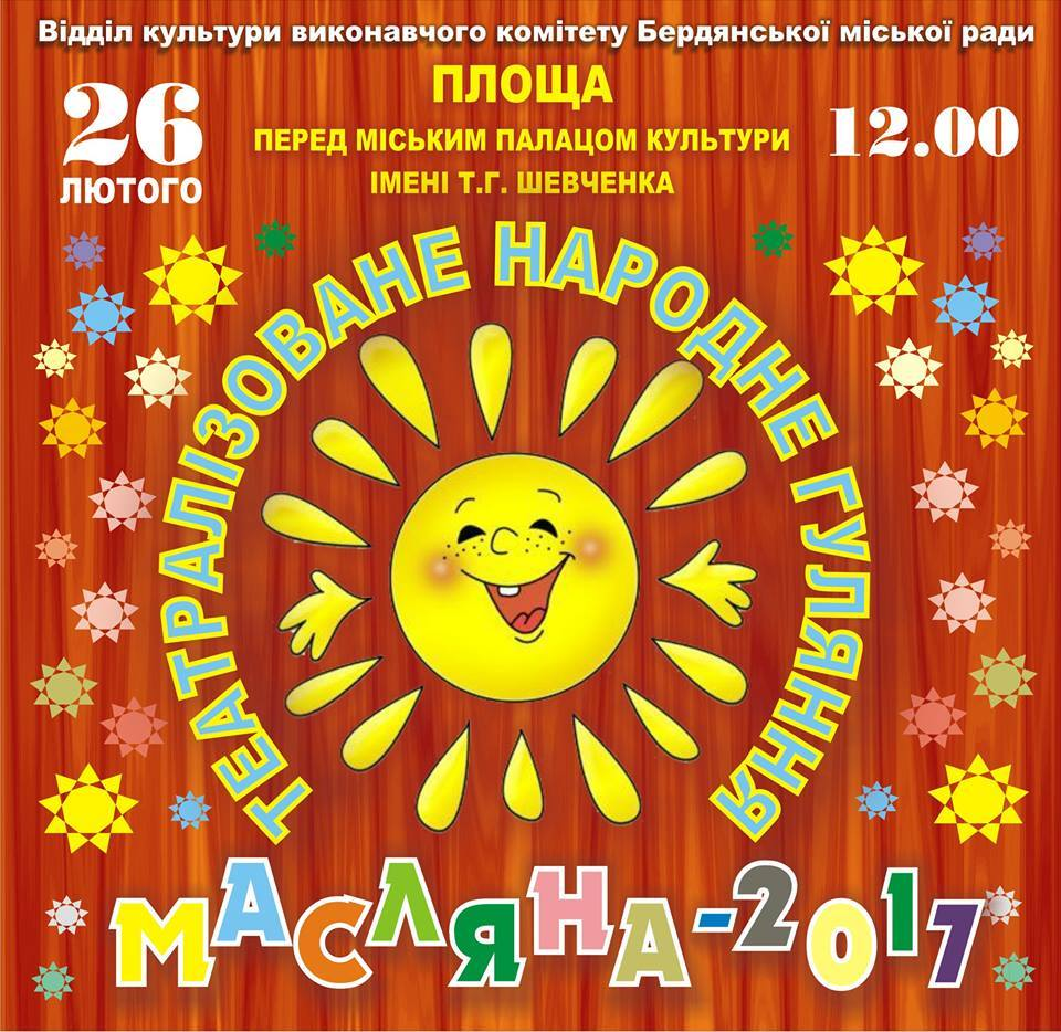 Масляна - 2017