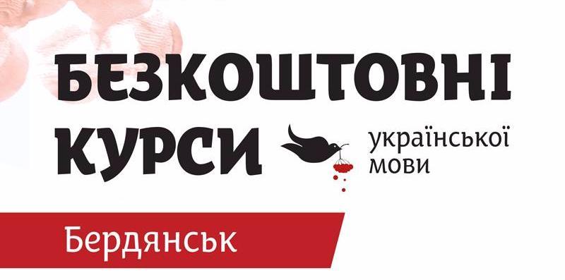 Бердянців запрошують на курси української мови