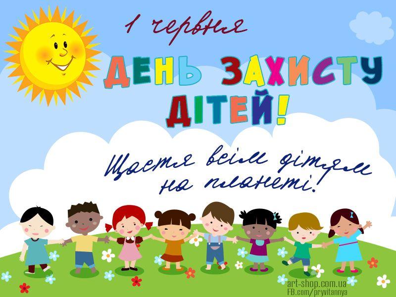 Міські заходи в Бердянську, присвячені Дню захисту дітей та відкриттю курортного сезону