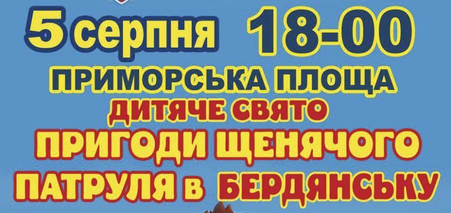 Для детей проведут праздник «Приключения Щенячьего патруля»