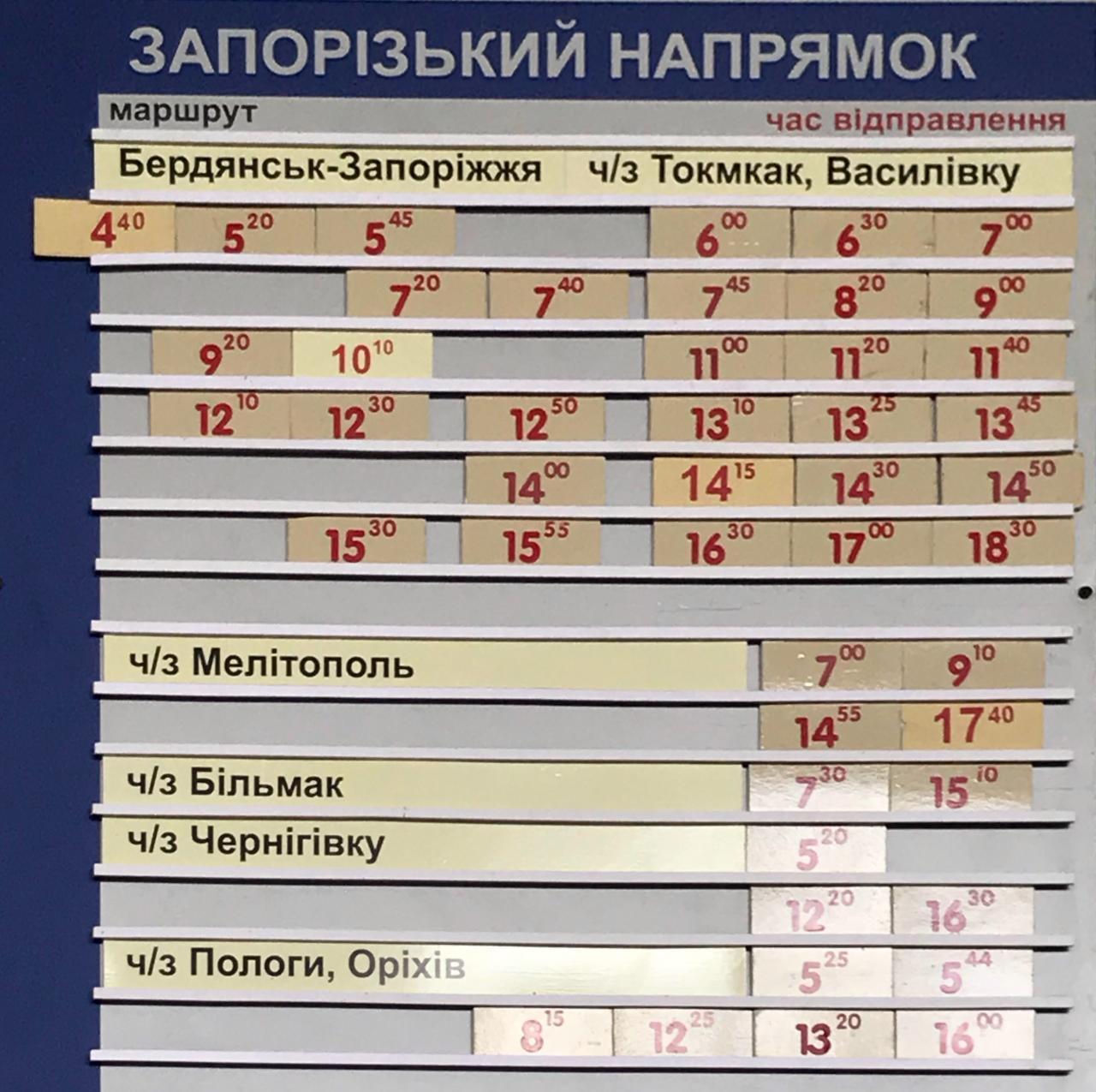 расписание Бердянского автовокзала Запорожское направление