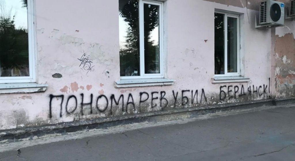 """""""Пономарев убил Бердянск"""" - В. Чепурний обурився написами на будівлях"""