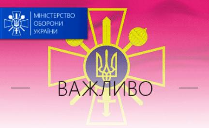 В окремих районах вздовж державного кордону України Російська Федерація вдається до провокаційних інформаційних дій