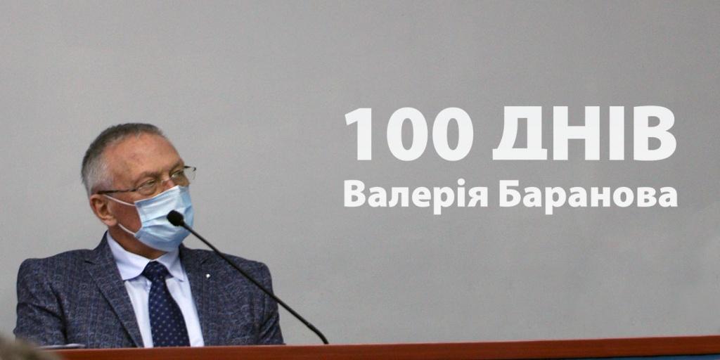 100 днів Валерія Баранова