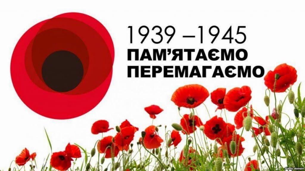 Червоні маки як символ пролитої крові