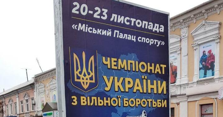 Прямая трансляция - чемпионат Украины по вольной борьбе