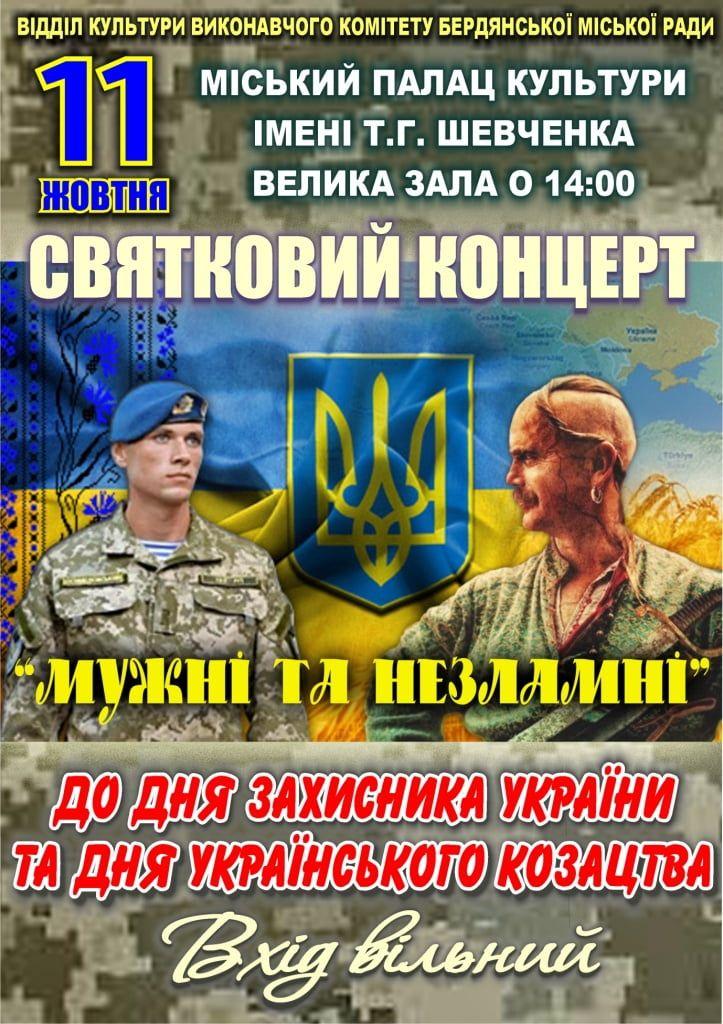 До Дня захисника України у Бердянську заплановано проведення міських заходів