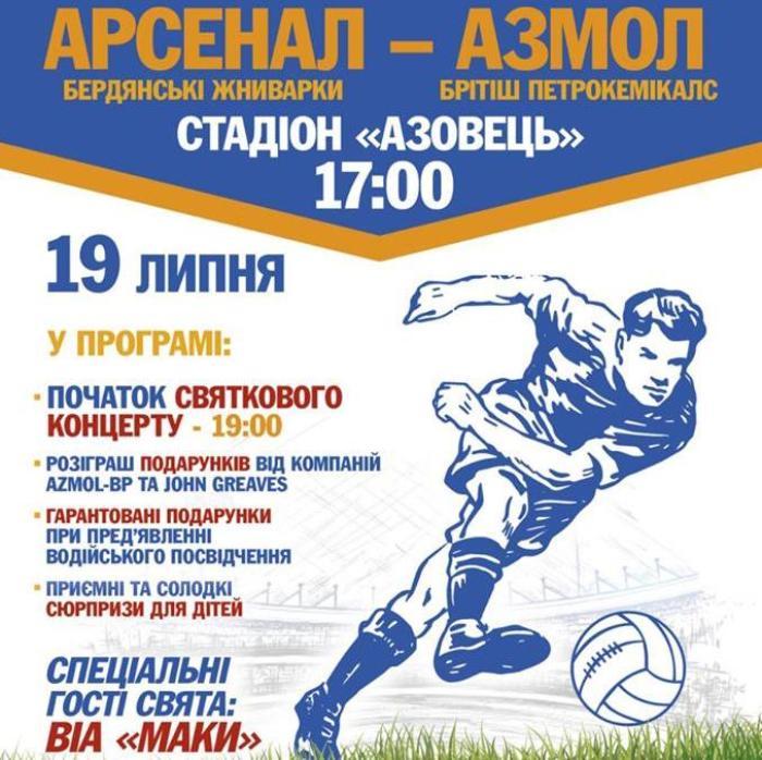 Зрелищный матч АРСЕНАЛ – АЗМОЛ на стадионе «Азовец»