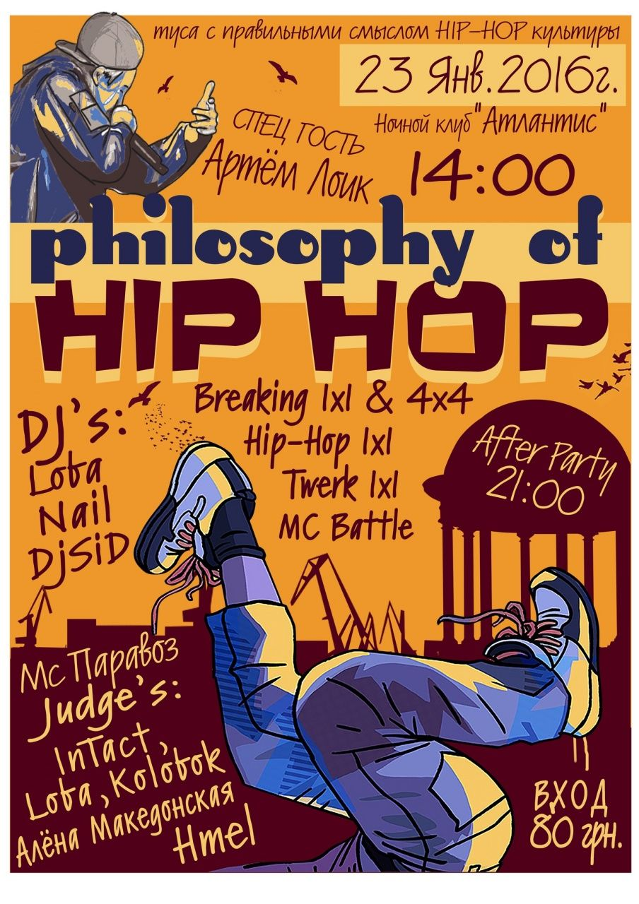 "Battle ""Philosophy of Hip-Hop"""