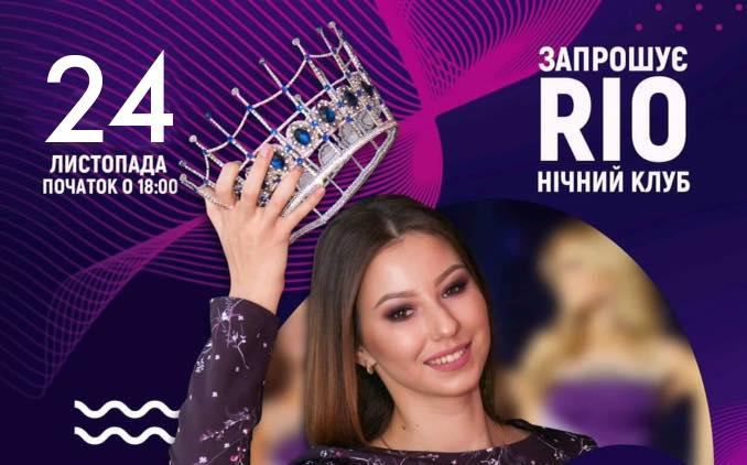 Мисс Бердянск 2019 - запись трансляции