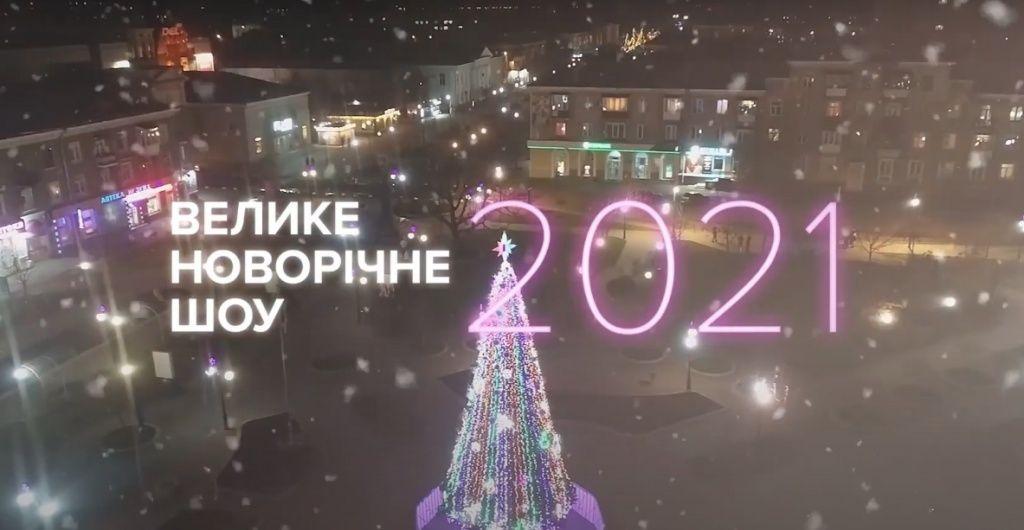 Відео - Велике Новорічне шоу в Бердянську