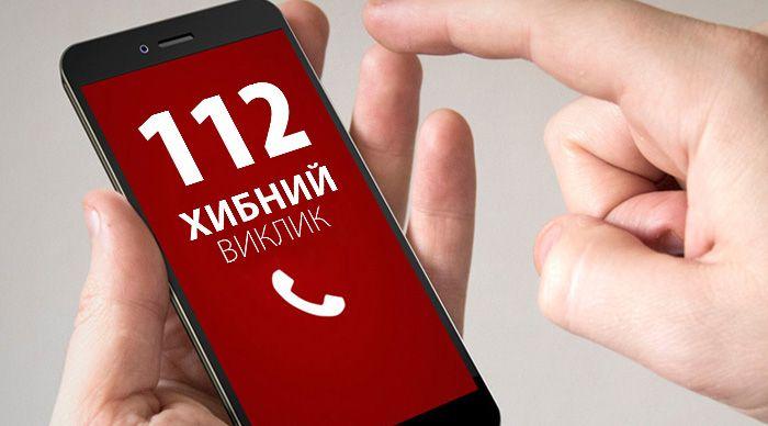Новорічна забавлянка — подзвони в поліцію. В Бердянську зафіксували 11 хибних викликів правоохоронців