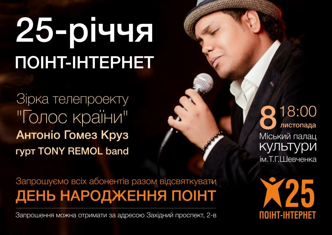 Антоніо Гомез Круз та гурт TONY REMOL band