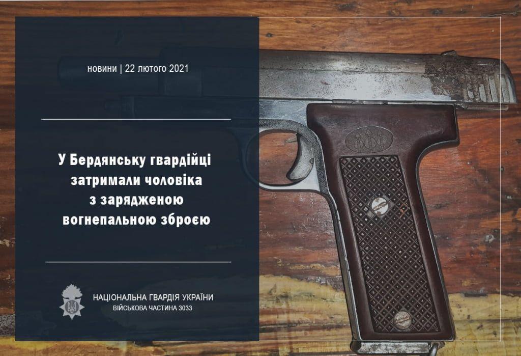 У Бердянську гвардійці затримали чоловіка з зарядженою вогнепальною зброєю