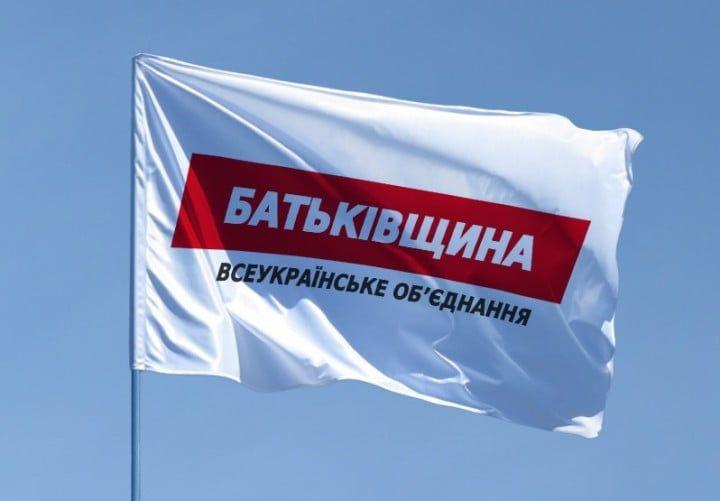 ВКиеве предотвратили нападение на кабинет Батькивщины, подготовленное РФ— СБУ