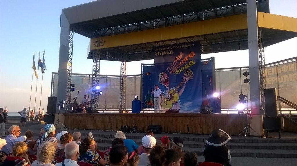 В Бердянске состоялся фестиваль «Песни морского города»