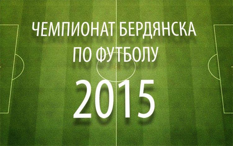Чемпионат Бердянска по футболу: Тур №5