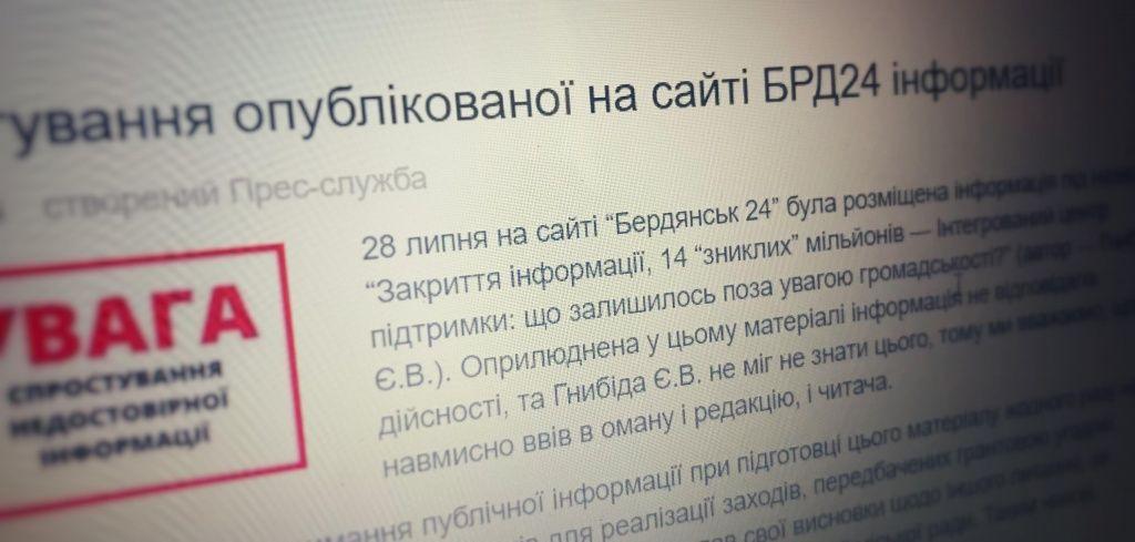 Спростування, прес-конференція і... новий казус. Влада бурхливо відреагувала на матеріал «Бердянськ 24»