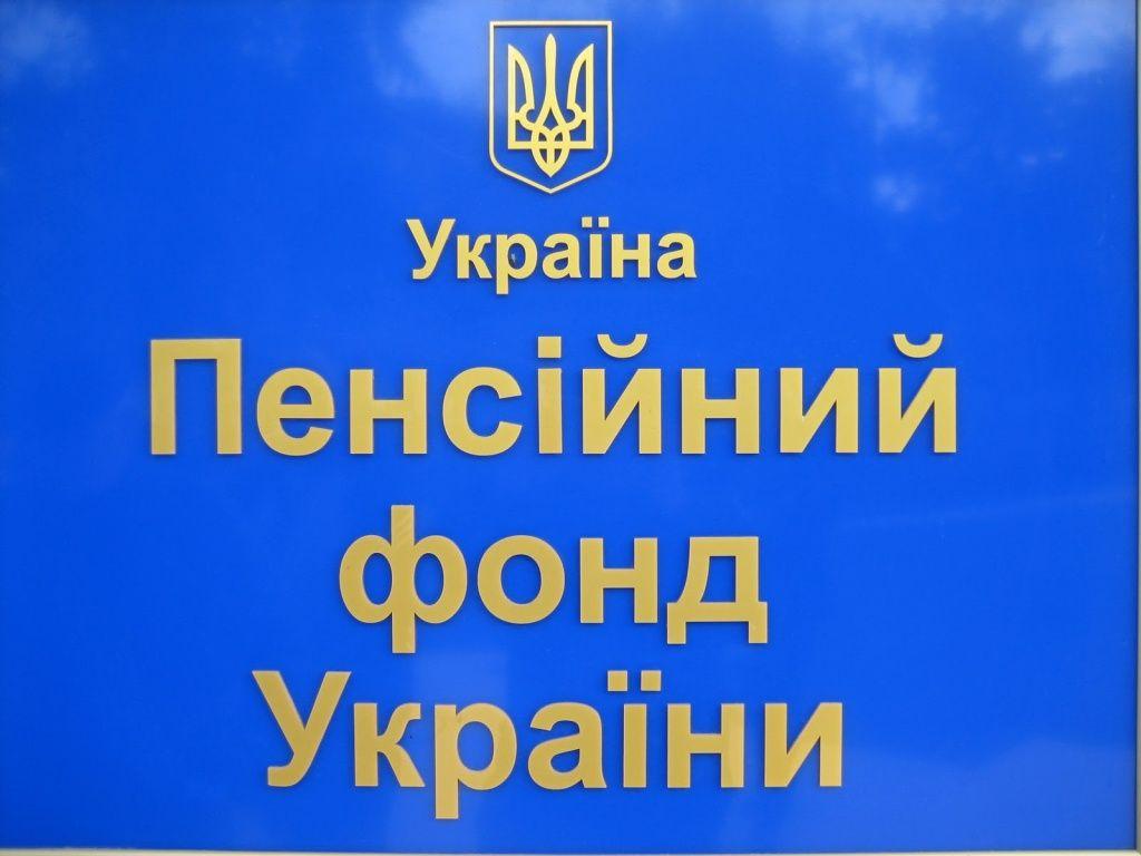 Вгосударстве Украина пенсии заянварь выдадут доНового года