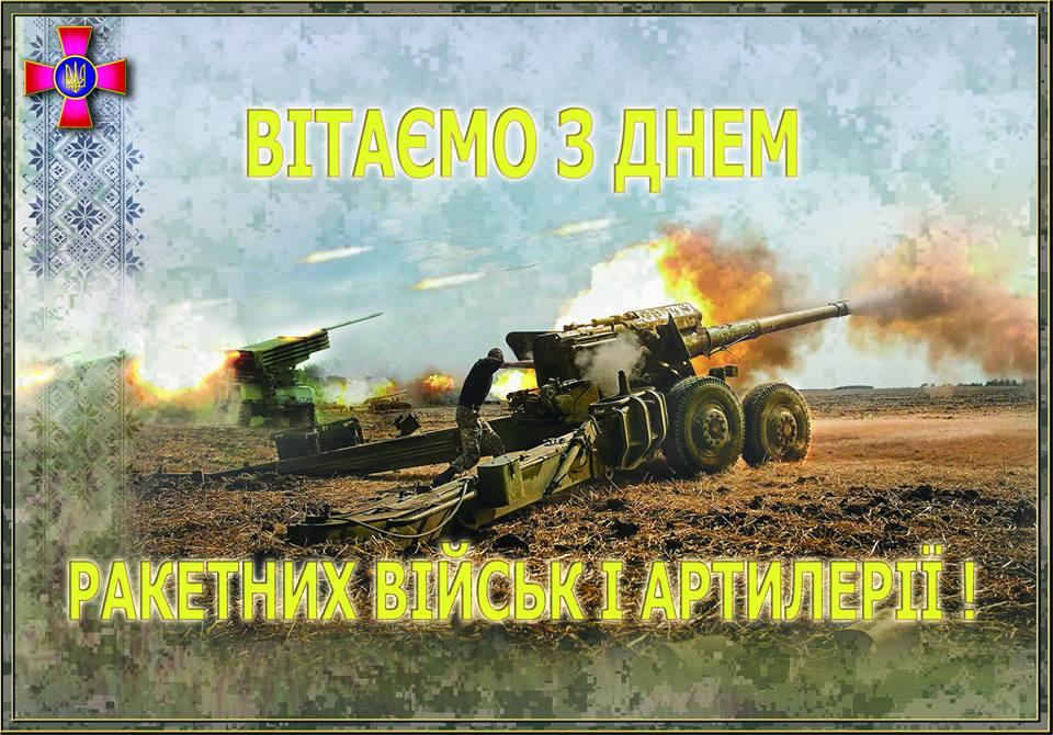 Открытки с днем ракетных войск артиллерии прикольные