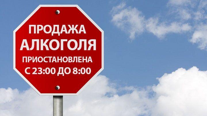 Передумали? Юлия Дойнова предлагает сократить «безалкогольное» время