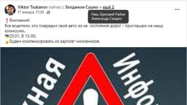 Депутат Мартынов о странном ДТП на Земской: «Я верю, что это не самодеятельность Цуканова»