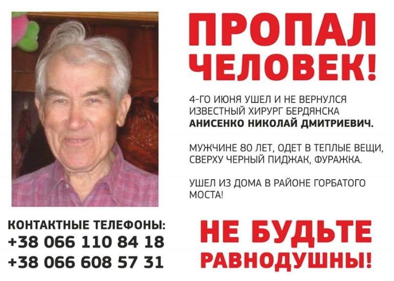 Требуются волонтеры для поиска Анисенко Николая Дмитриевича