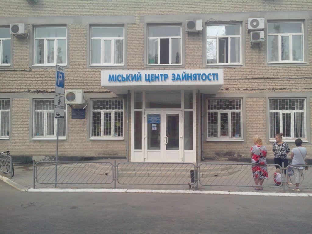 Бердянський міський центр зайнятості інформує