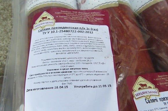 В Крым не пустили 11 тонн бердянской колбасы