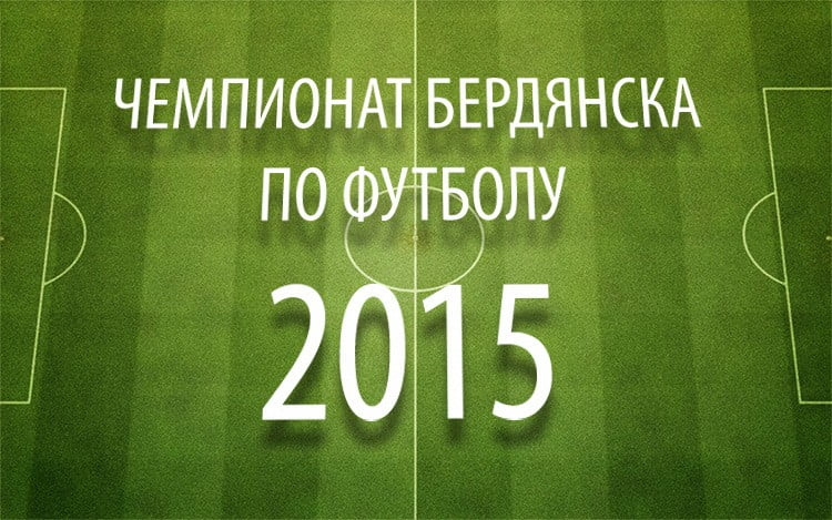 Чемпионат Бердянска по футболу: Тур №3