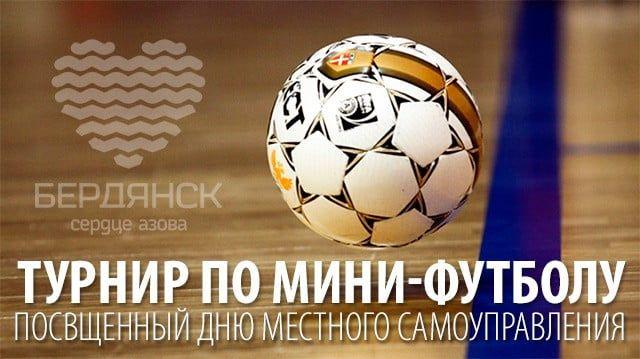 Турнир микрорайонов по мини-футболу: Кубок разыграют «Стекловолокно» и «АКЗ»