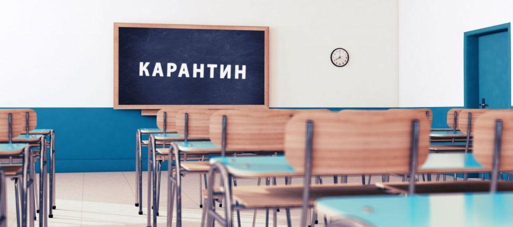 В Бердянских школах объявили карантин до 19 февраля