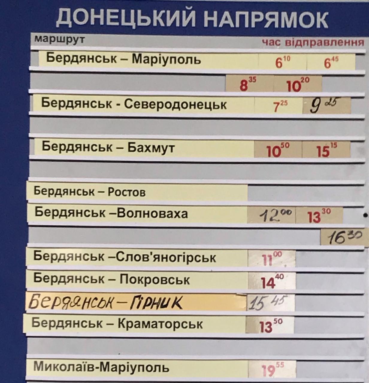 Расписание Бердянского автовокзала