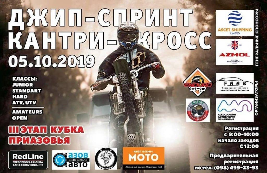 Джиперы и мотоциклисты снова посоревнуются в грязи