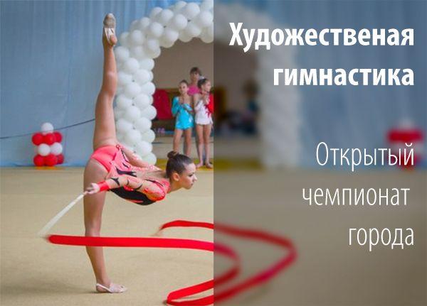 В Бердянске прошел чемпионат города по художественной гимнастике